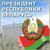 Пресс-служба Президента Республики Беларусь