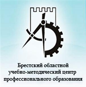 Брестский областной учебно-методический центр профессионального образования